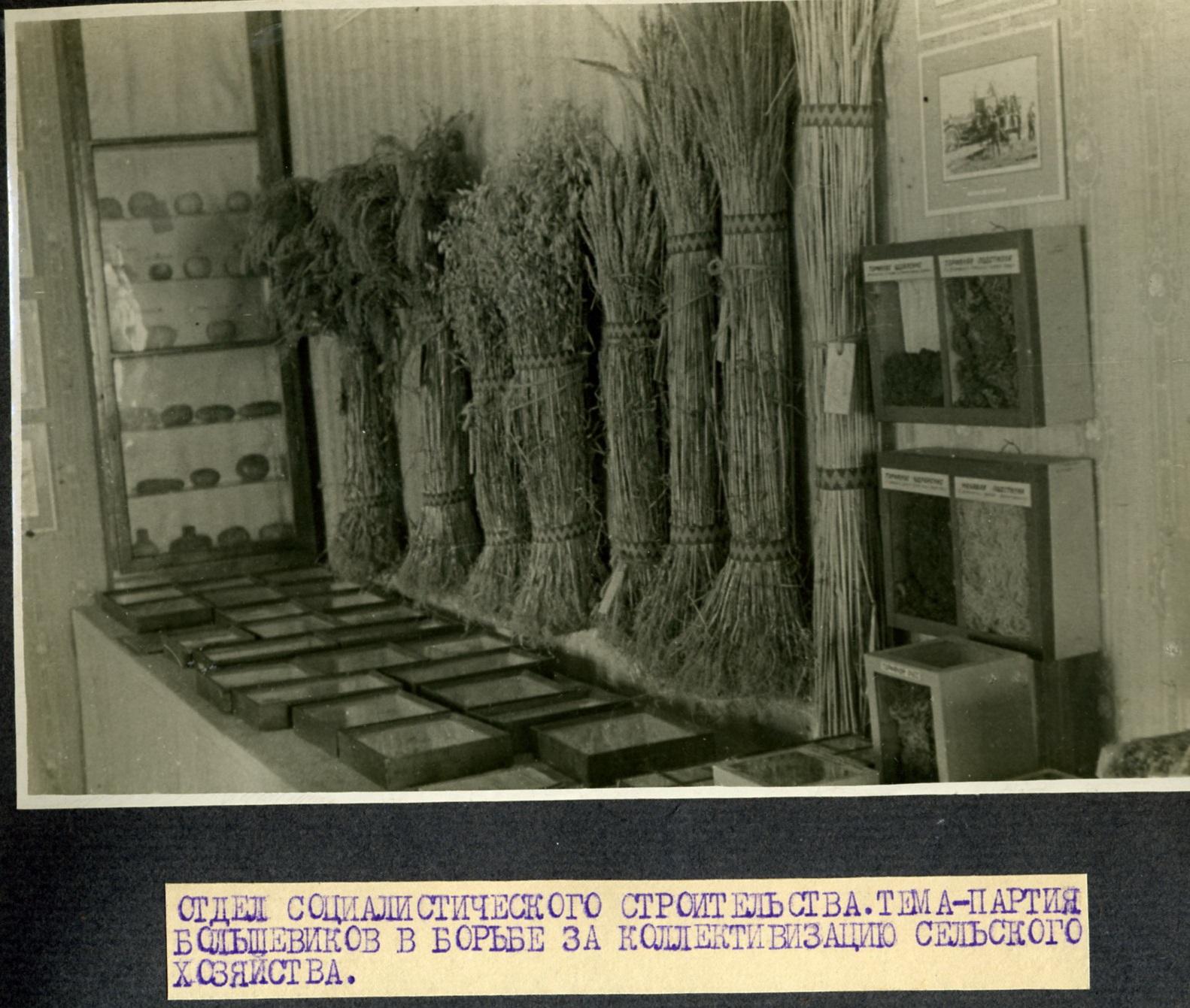 Экспозиции музея. 1941 год.