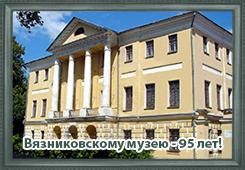 Вязниковский историко-художественный музей Logo